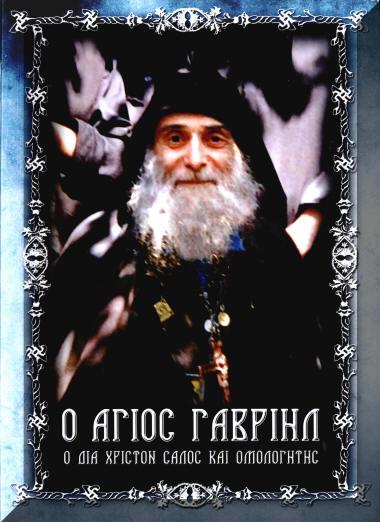 Αποτέλεσμα  εικόνας για ο Άγιος Γαβριήλ  ο νέος Άγιος από την Γεωργία  ΕΙΚΟΝΕΣ